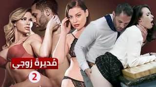 مديرة زوجي | الجزء الاول | مسلسل سكس مترجم فيديو عربي