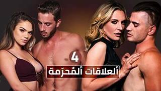 ألعلاقات ألمُحرّمة |الحلقة الاولى| مسلسلات اباحية مترجم فيديو عربي