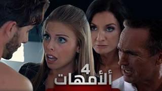 ألأمهات | ألحلقة ألأولى | مسلسل سكس مترجم فيديو عربي