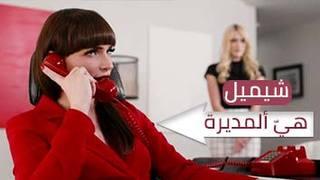 هيّ ألمديرة بورن شيميل مترجم فيديو عربي