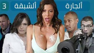 ألجارة ألشبقة ألجزء ألأول مسلسل اباحي مترجم فيديو عربي