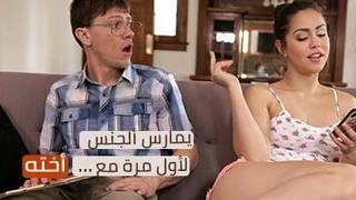 يمارس ألجنس لأول مرة مع أخته Xnxx اخ ينيك اختة فيديو عربي
