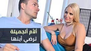 ألأم ألجميلة ترضي أبنها سكس امهات اجنبي مترجم عربي الفيديو الإباحية