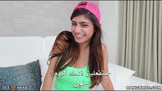 سكس مايا خليفه تناك بزب اسود لاول مره في حياتها فيديو عربي