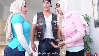 مايا خليفة ووالدتها وصديقتها بنيام في فيلم مترجم فيديو عربي