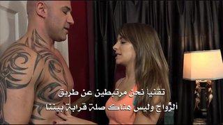 تنيك خالها الخجول | سكس مترجم فيديو عربي