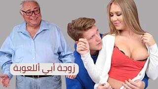 زوجة أبي أللعوبة سكس مترجم فيديو عربي