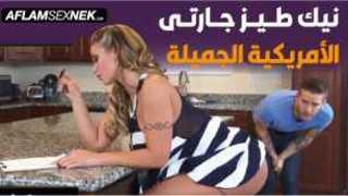 افلام سكس اجنبي مترجم : نيك طيز جارتى الأمريكية الجميلة فيديو عربي
