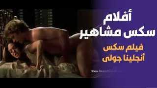 أفلام سكس مشاهير : فيلم سكس كامل لأنجلينا جولى مترجم Hd فيديو عربي