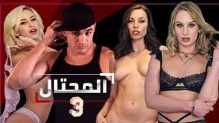 ألمحتال | الحلقة الاولى 1 | مسلسلات سكس عربي مترجم فيديو عربي