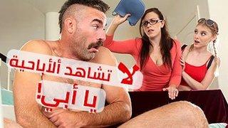 لا تشاهد ألأباحية يا أبي سكس محارم مترجم فيديو عربي