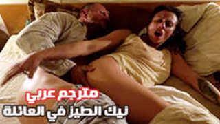 سر نيك الطيز في العائلة سكس مترجم عربي فيديو عربي