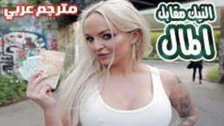 النيك مقابل المال 8211 القحبة البريطانية مترجم عربي الجنس العربي