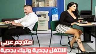 اشتغل بجدية ونيك بجدية سكس رومي رين مترجم برازرز فيديو عربي