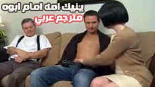 ينيك امه امام ابوه الديوث سكس ديوث مترجم فيديو عربي