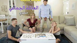 لعبة نيك العائلة الجماعي سكس عائلة مترجم حصريا فيديو عربي